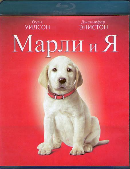 Марли и я (Blu-ray)* на Blu-ray