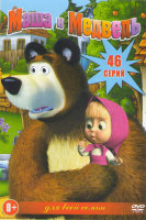 Маша и медведь Первая встреча (46 серий) / Бонусы