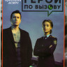 Герой по вызову (10 серий) на DVD
