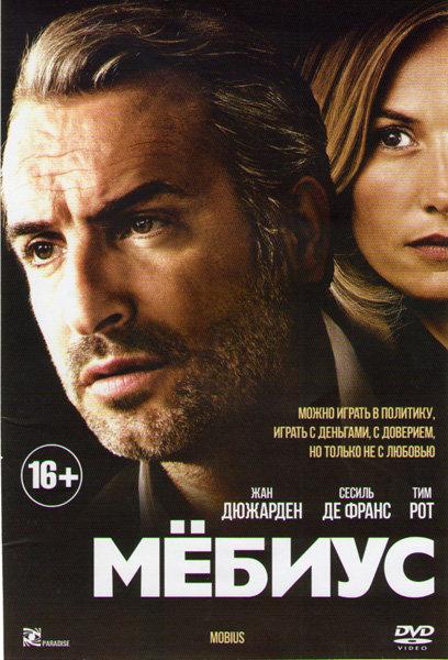 Мебиус (Мёбиус) на DVD