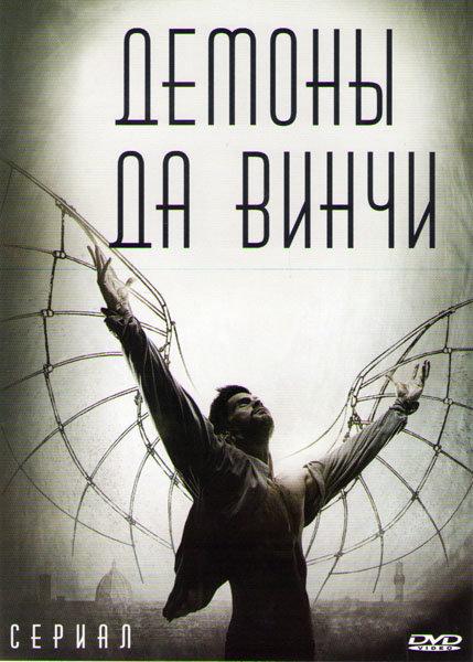 Демоны Да Винчи (8 серий) (2 DVD)