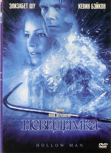 Невидимка* на DVD