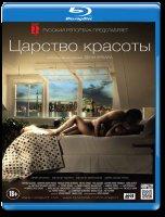Царство красоты (Blu-ray)