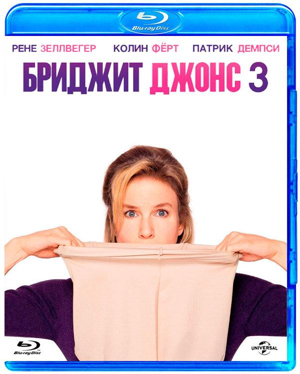 Бриджит Джонс 3 (Blu-ray)