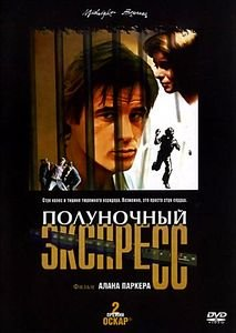 Полуночный экспресс на DVD