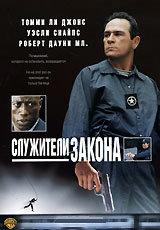 Служители Закона   на DVD