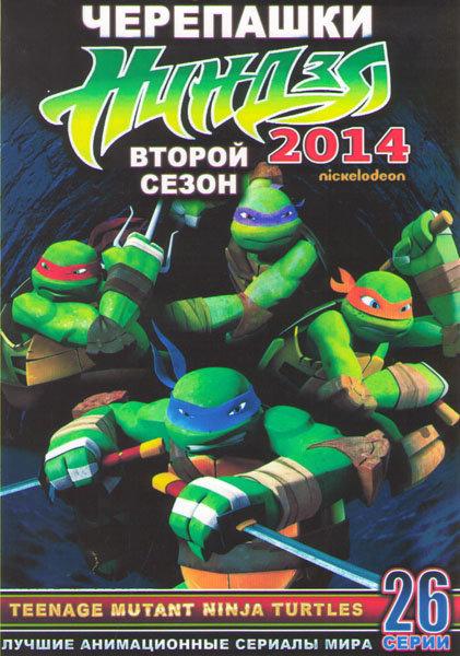 Черепашки ниндзя 2 Сезон (26 серий) (2 DVD) на DVD