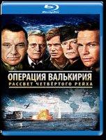 После Валькирии Рассвет четвертого Рейха (Операция Валькирия Рассвет четвертого Рейха) (Blu-ray)