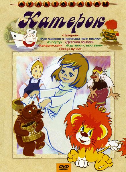 Катерок (Как львенок и черепаха пели песню / Катерок / В порту / Детский альбом / Камаринская / Картинки) на DVD