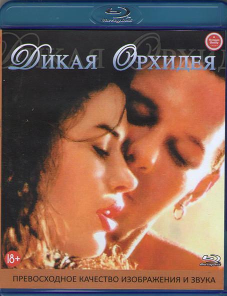 Дикая Орхидея (Blu-ray)* на Blu-ray