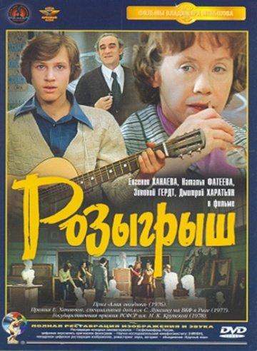 Розыгрыш (Владимир Меньшов) на DVD