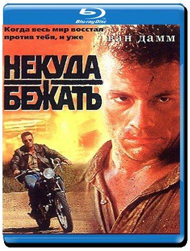 Некуда бежать (Blu-ray)* на Blu-ray