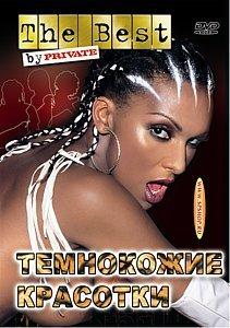 Темнокожие красотки на DVD