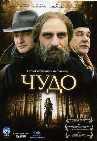 Чудо на DVD