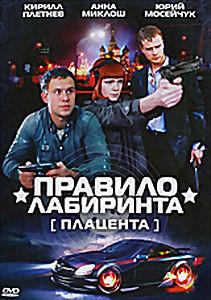Правило лабиринта Плацента (16 серий) на DVD
