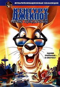 НГО: Возвращение кенгуру на DVD