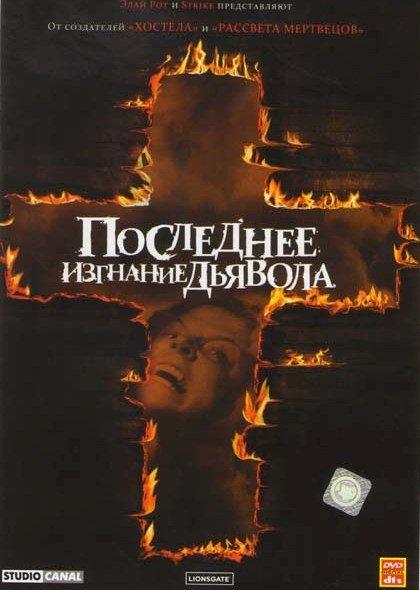 Последнее изгнание дьявола на DVD