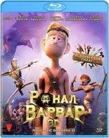 Ронал Варвар 3D (Blu-ray)