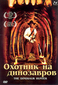 Охотник на динозавров  на DVD
