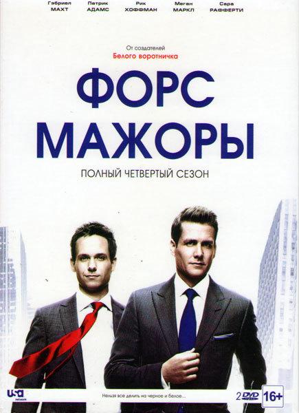 Форс мажоры 4 Сезон (16 серий) (2 DVD) на DVD