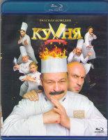 Кухня Последняя битва (Blu-ray)