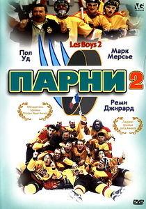 Парни 2 на DVD