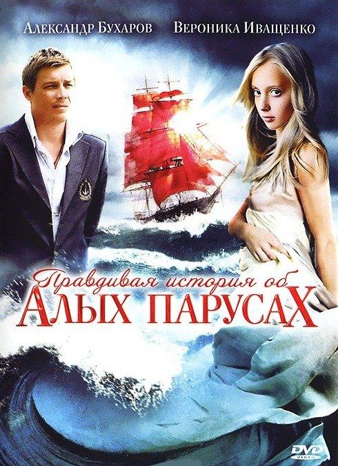 Правдивая история об Алых парусах (Алые паруса) (4 серии) на DVD