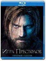 Игра престолов 3 Сезон (5 серий) (Blu-ray)
