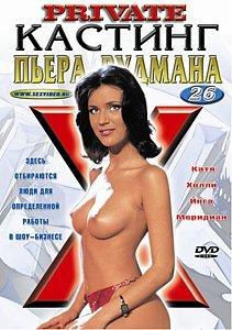 Кастинг Пьера Вудмана 26 на DVD