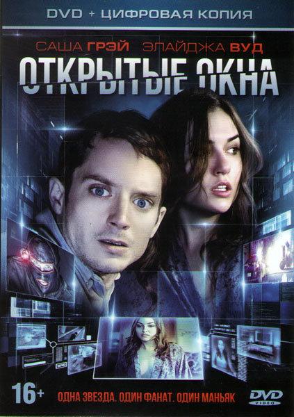 Открытые окна на DVD