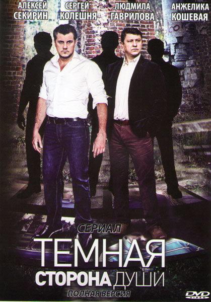 Темная сторона души (4 серии)  на DVD