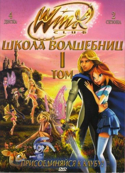 Школа волшебниц 1 Том 1,2 Сезоны (4 DVD) на DVD