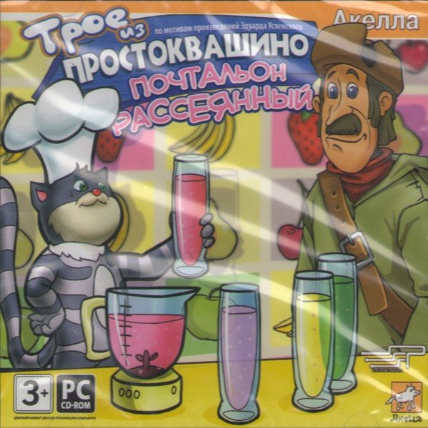 Трое из Простоквашино Почтальон рассеянный (PC CD)