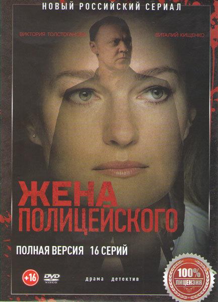 Жена полицейского (16 серий) на DVD