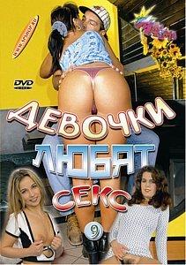 ДЕВОЧКИ ЛЮБЯТ СЕКС. Часть 9 на DVD