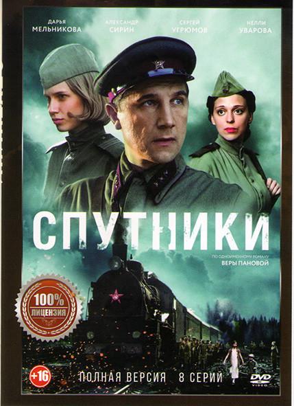 Спутники (8 серий) на DVD