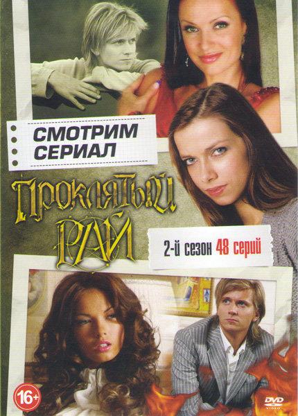 Проклятый рай 2 Сезон (48 серий) на DVD