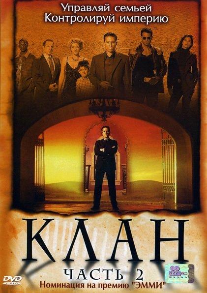 Клан ( часть 2 ) на DVD