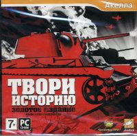 Твори историю Золотое издание (PC CD)