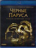 Черные паруса 4 Сезон (10 серий) (2 Blu-ray)