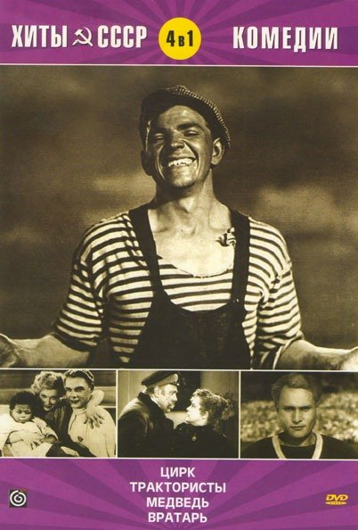 Хиты СССР (Цирк / Трактористы / Медведь / Вратарь) на DVD