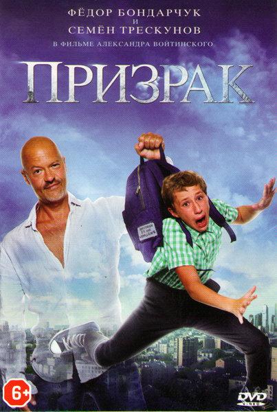 Призрак на DVD