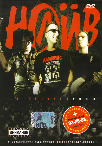 Наив 15-летие группы  на DVD