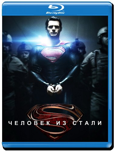 Человек из стали 3D+2D (Blu-ray 50GB)