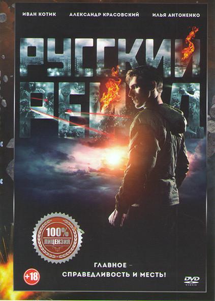 Русский рейд на DVD