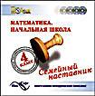 Математика. Начальная школа. 4 класс  (CD-ROM)