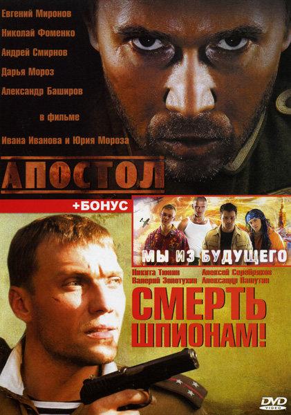 Апостол (12 серий)/Смерть шпионам (8 серий)/Мы из будущего на DVD