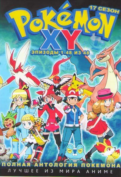 Покемон 17 Сезон XY (48 серий) (4 DVD) на DVD