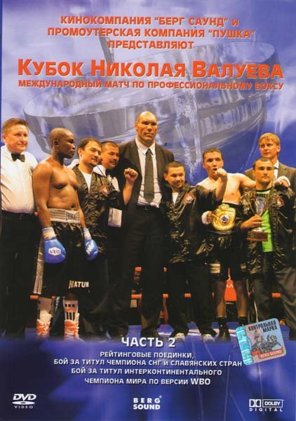 Кубок Николая Валуева Международный матч по профессиональному боксу 2 Часть на DVD