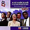 Английский разговорный язык: Мультимедийный курс (CD-ROM)